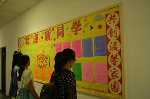 北京交通大学后勤集团楼宇服务管理中心精心制作迎新宣传展板
